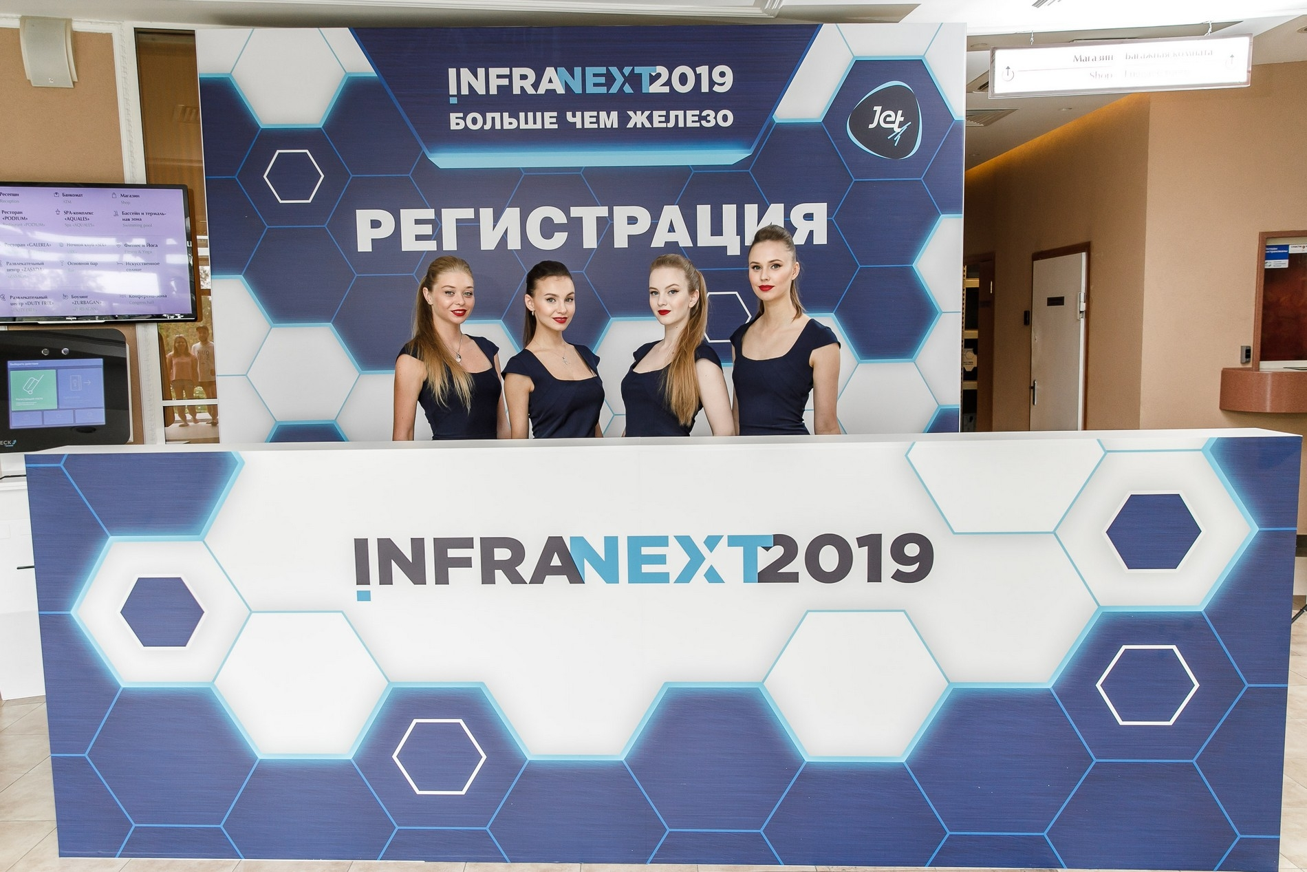 event-infranext-2019_25
