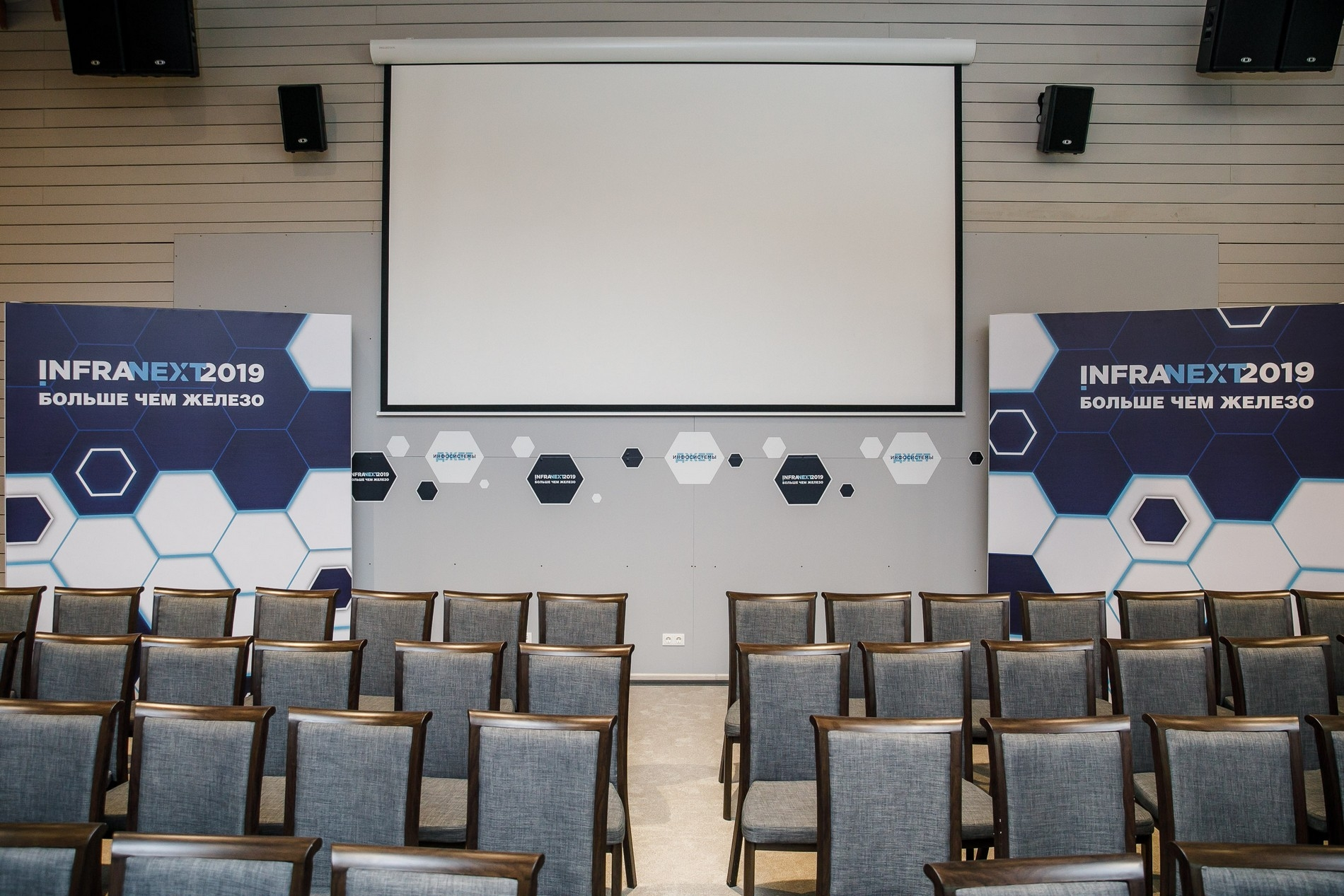 event-infranext-2019_31