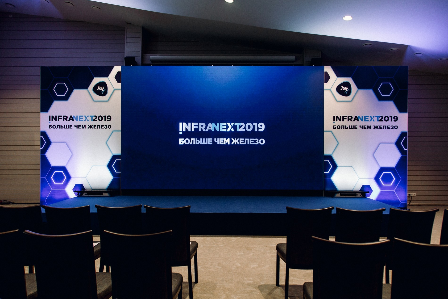 event-infranext-2019_6